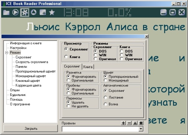 ICE Book Reader Professional 9.1.0