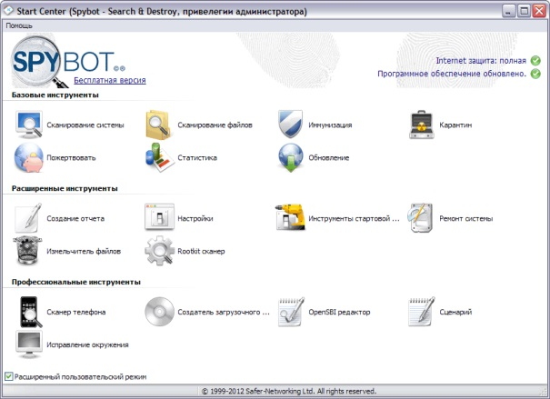 Spybot - Search & Destroy 2.1