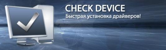 Check Device