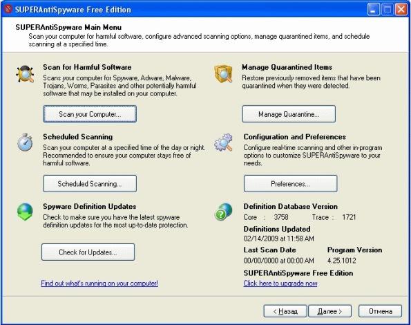 SUPERAntiSpyware Free Edition 5.7.1010