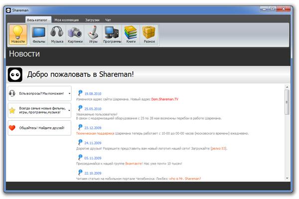 Shareman 3.75.36